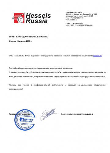 hessels-360x499 Веб-студия Seora - создание и продвижение сайтов