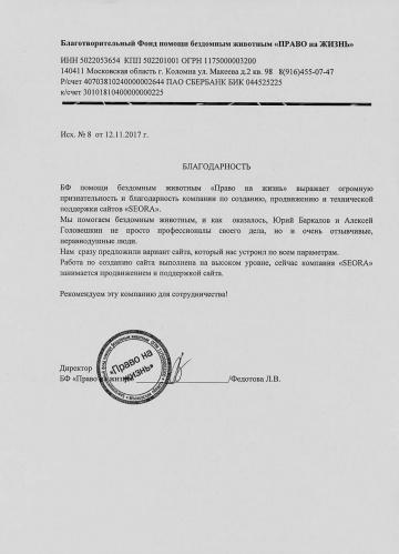 pravo-na-jizn-360x499 Веб-студия Seora - создание и продвижение сайтов