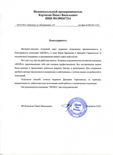 sadovod-360x495 Веб-студия Seora - создание и продвижение сайтов